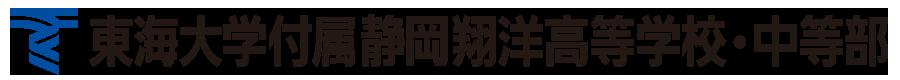 東海大学付属静岡翔洋高等学校・中等部
